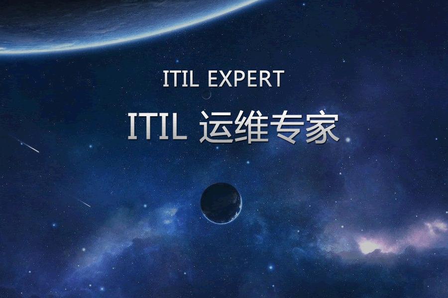 ITIL运维专家
