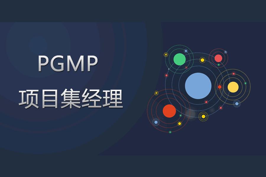 PGMP项目集经理