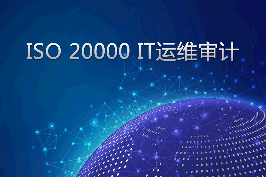 ISO20000 IT运维审计