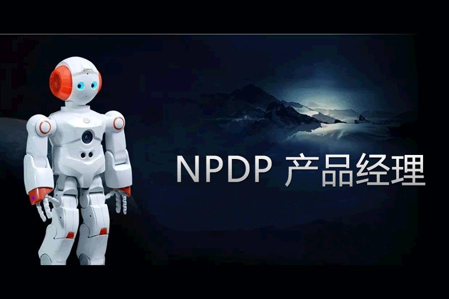 NPDP精品班