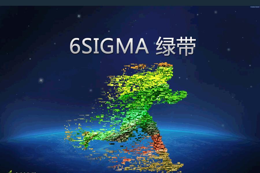 6sigma 绿带