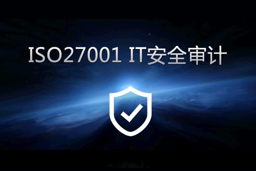 ISO27001LA主任审核员