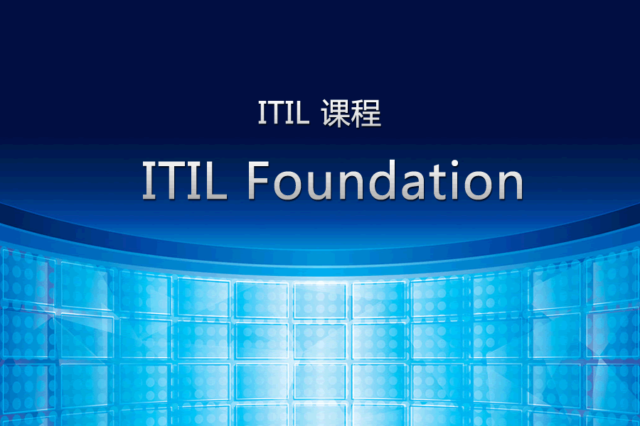 ITIL®2011 foundation远程班