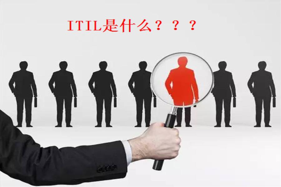 小贴士:ITIL是什么?ITIL认证好考吗?考试难不难?