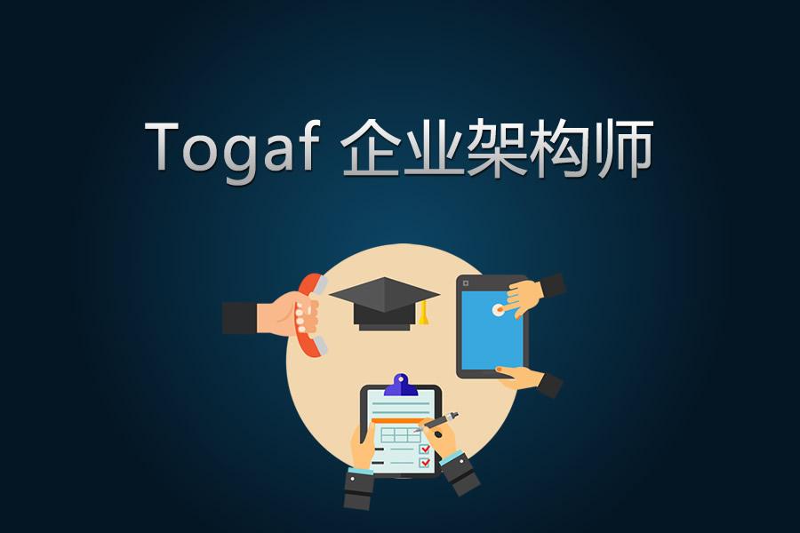 Togaf直通车