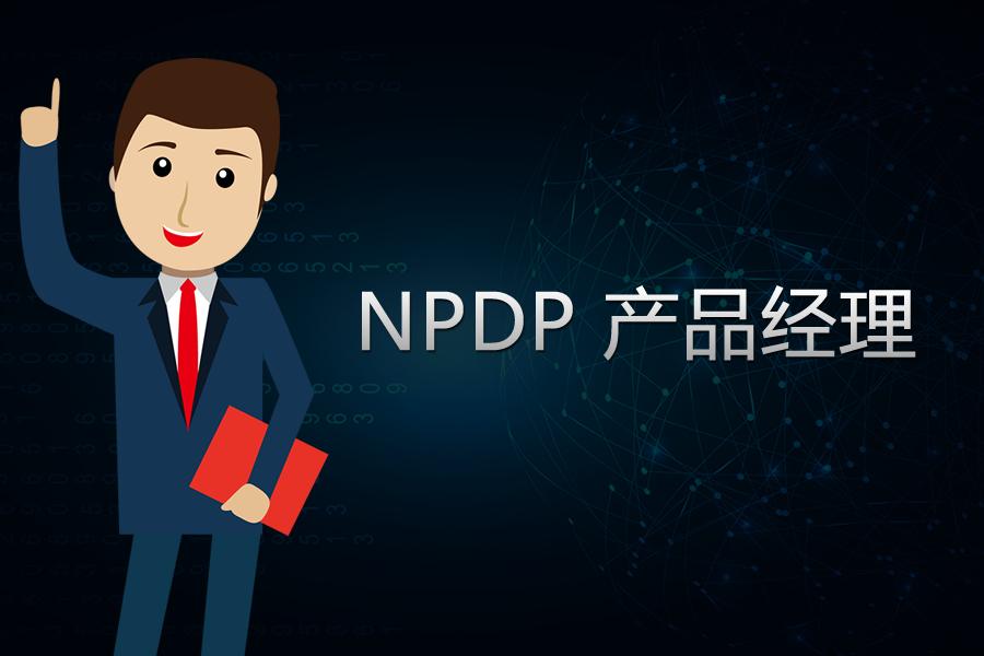 NPDP产品经理