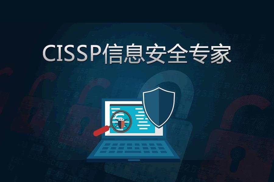 CISSP信息安全专家