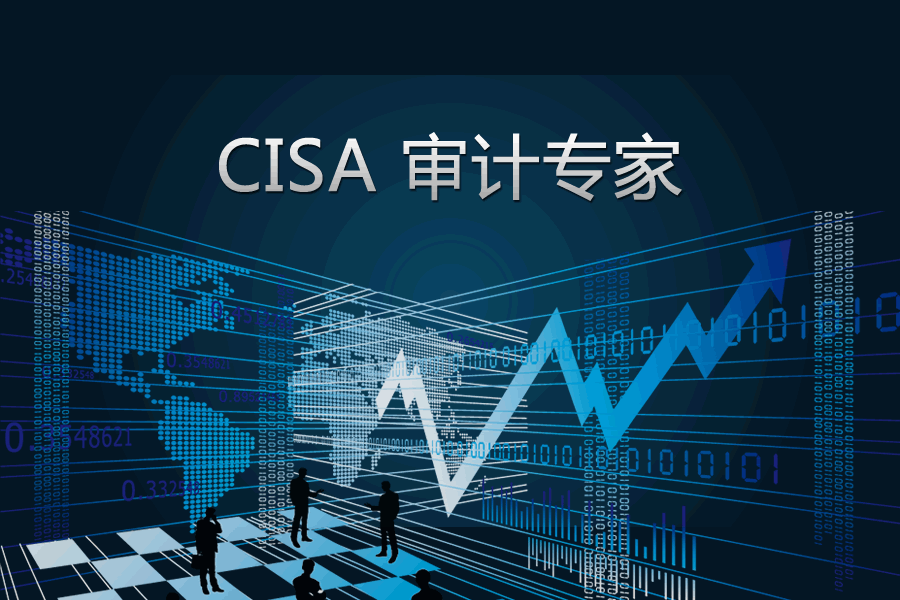 CISA培训