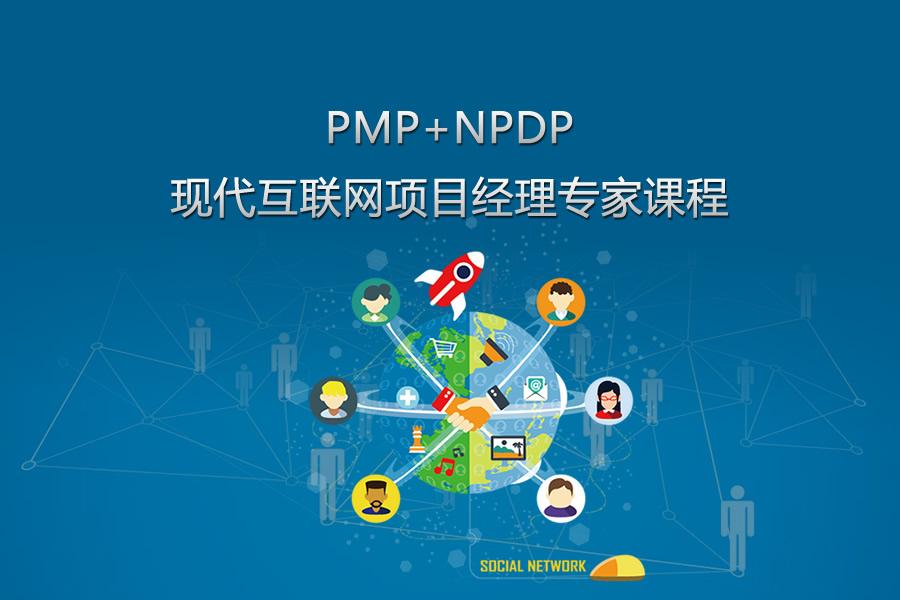 PMP®精品班+NPDP精品班
