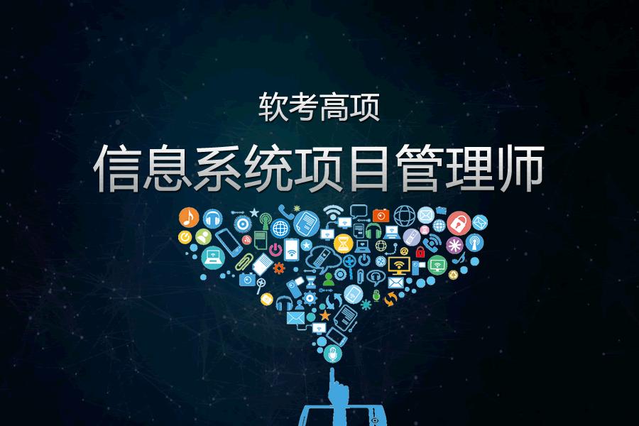 信息系统项目管理师(高项)