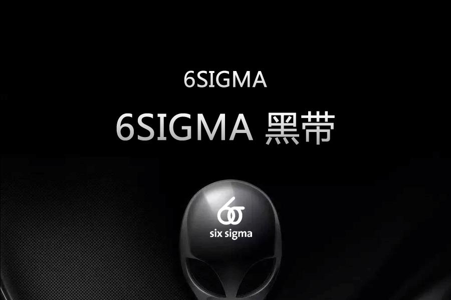 6sigma 黑带