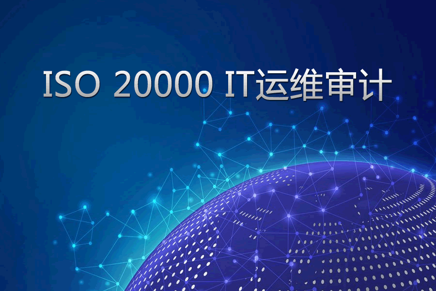 ISO20000LA主任审核员