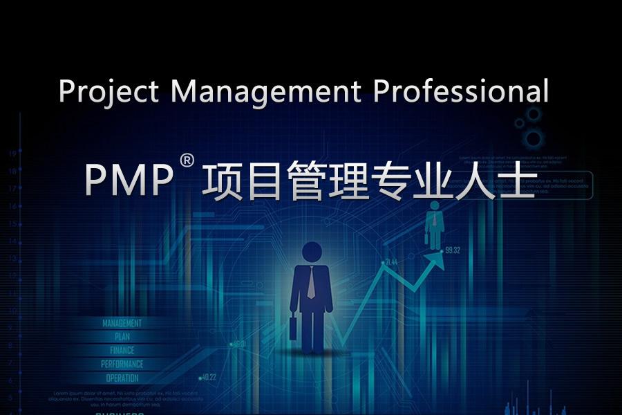 PMP?项目管理专业人士