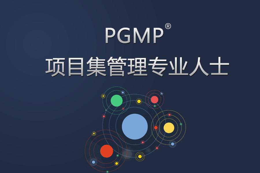 PGMP?项目集管理专业人士