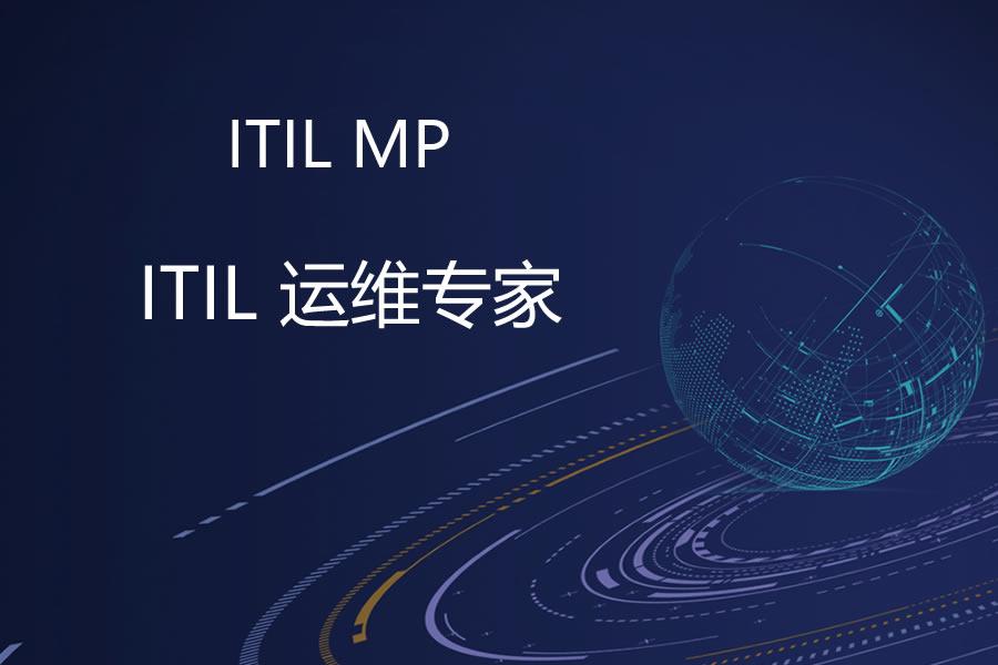 ITIL®V4 MP直通车