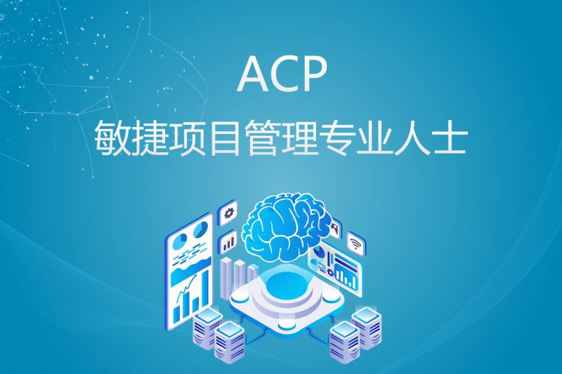 ACP远程班