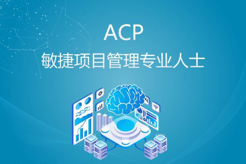 PMI-ACP®敏捷项目管理专业人士