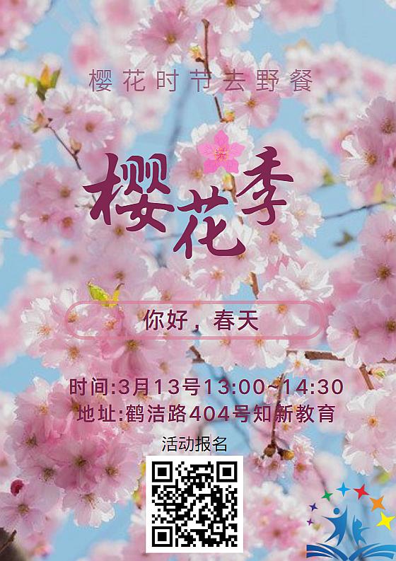 2021年3月13日PDU活动之亲子分享会-交大慧谷PMP培训