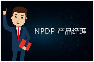 NPDP培训通过专业平台完成,知识更全面