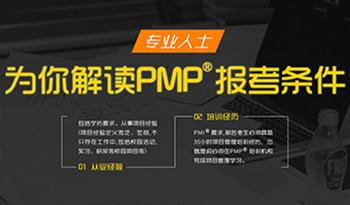PMP®考试报考测评